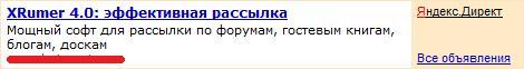 Рекламный блок РСЯ